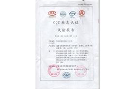 CQC标志认证