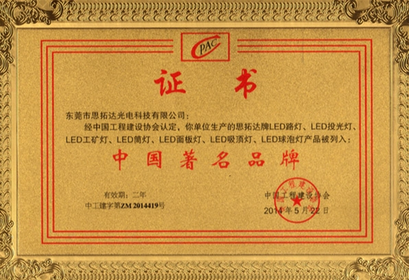 Famous Chinese brand certificate