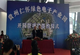 Situ Tuo signed a contract with Guizhou Renhuai Green Electronics Industrial Park