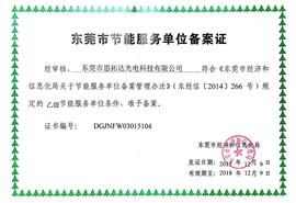 东莞市节能服务单位备案证