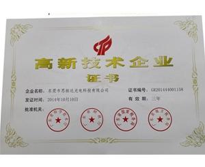 High-tech Enterprise Certificate