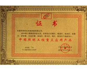 中国照明工程重点应用产品证书