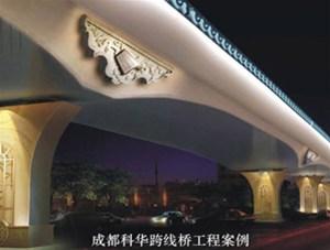 成都科华跨线桥工程案例