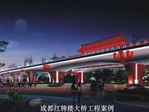 成都红牌楼大桥工程案例