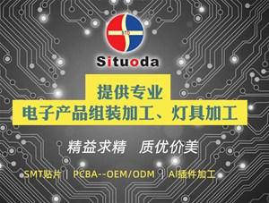 东莞市思拓达光电为您提供电子产品加工组装服务