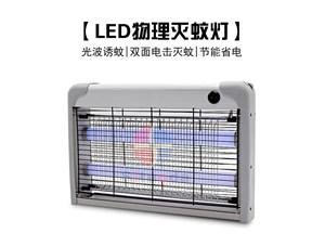 广东省东莞市LED灭蚊灯生产厂家