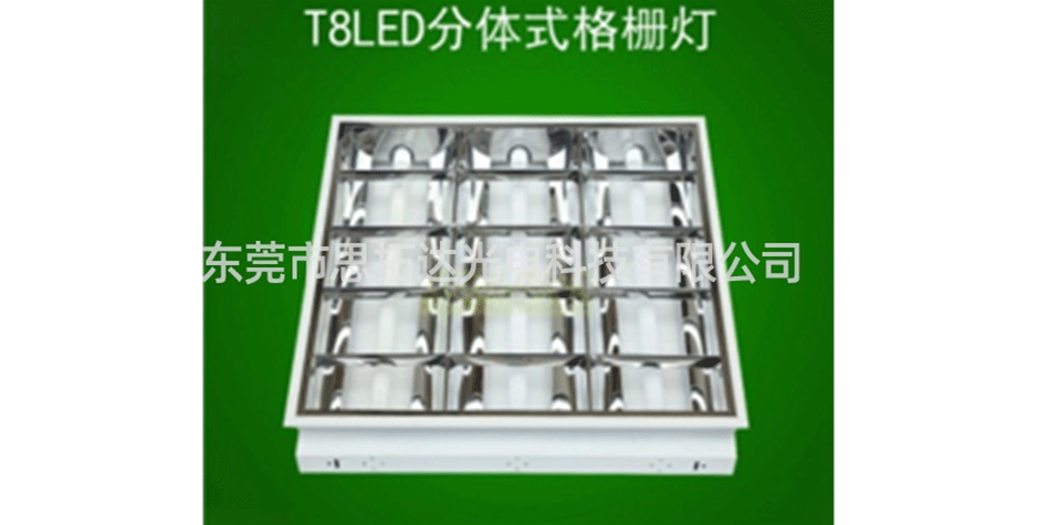 T8LED分体式格栅灯