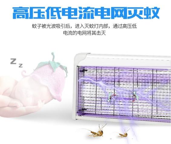 40W家用商用灭蚊灯