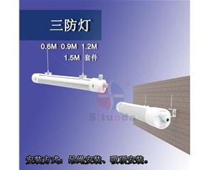 供应圆形三防灯50W(1.5米)
