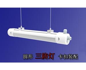 新款LED圆形三防灯
