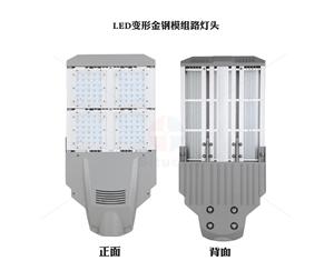 厂家直销LED变形金钢模组路灯