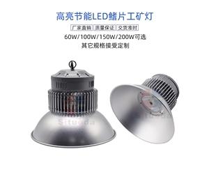 LED鳍片工矿灯-1