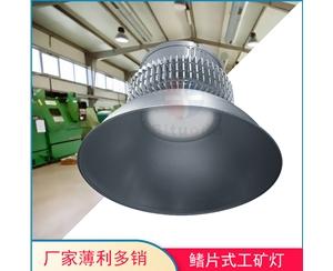 LED鳍片工矿灯-4