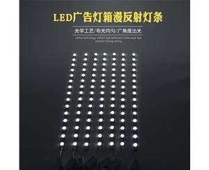 LED广告灯箱专用灯条