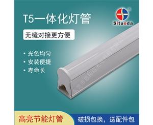 LED T5一体化乐投网址(0.6米8W)