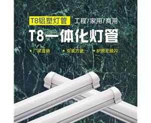 LED T8一体化乐投网址(1.2米18W)