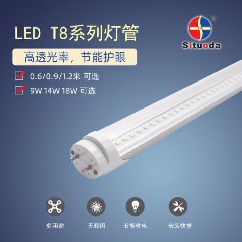 T8铝塑透明PC乐投网址(0.6米9W)