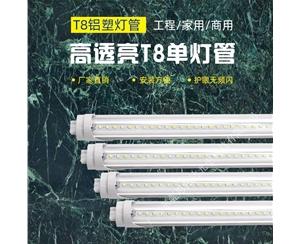 T8铝塑透明PC乐投网址(1.2米18W)