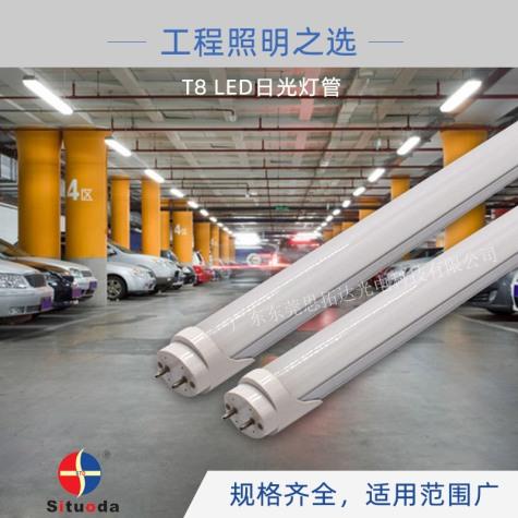 LED T8铝塑乐投网址(0.9米14W)