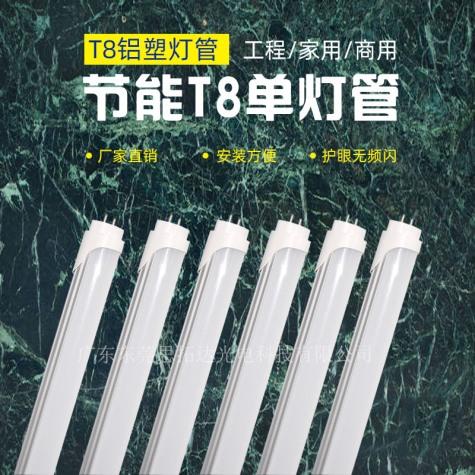 LED T8铝塑乐投网址(1.2米18W)