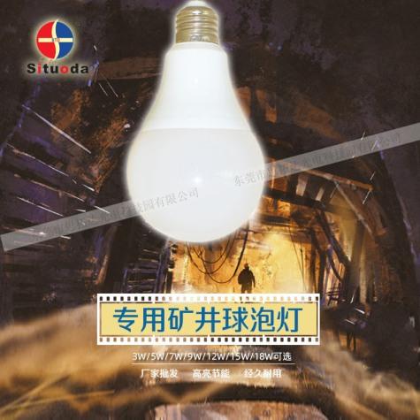 专用矿井球泡灯