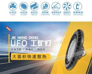 150W UFO-02款工矿灯